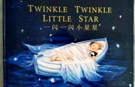 传承给孩子优秀教育,《一闪一闪小星星》经典绘本