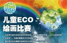 用画笔勾勒地球,用想象点亮未来 ——永旺梦乐城儿童ECO绘画大赛火热招募中